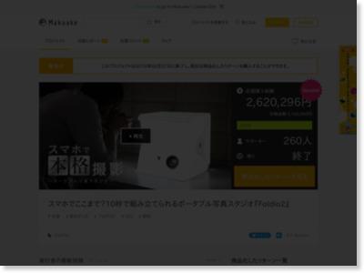 https://www.makuake.com/project/foldio2/