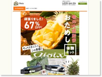 https://www.oisix.com/OtameshiTouroku.lp.g6--top--top-shinki_domo__html.htm?null