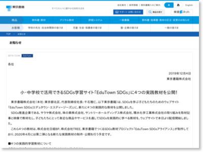 https://www.tokyo-shoseki.co.jp/news/detail/132/
