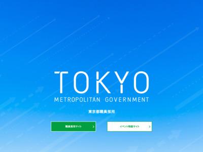 http://www.saiyou2.metro.tokyo.jp/pc/event/131215.html
