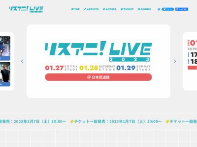 http://www.lisani.jp/live/