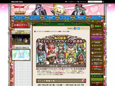 http://hiroba.dqx.jp/sc/topics/detail/76dc611d6ebaafc66cc0879c71b5db5c/