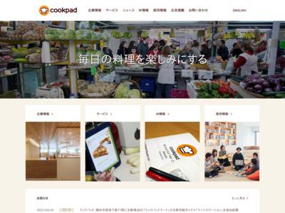 クックパッドのWordPress (ワードプレス)活用事例