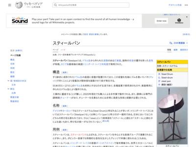 http://ja.wikipedia.org/wiki/%E3%82%B9%E3%83%86%E3%82%A3%E3%83%BC%E3%83%AB%E3%83%91%E3%83%B3