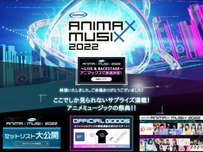 http://musix.animax.co.jp/