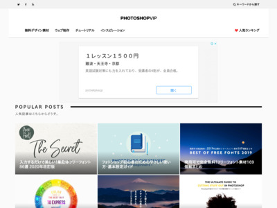 Photoshop Vip のWordPress(ワードプレス)活用事例