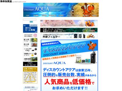 http://www.discountaqua.jp/