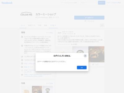 カラーミーショップのFacebookページのウェルカム・タブ・ページ