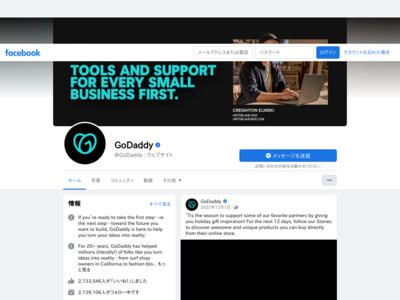GoDaddy.comのFacebookページのウェルカム・タブ・ページ