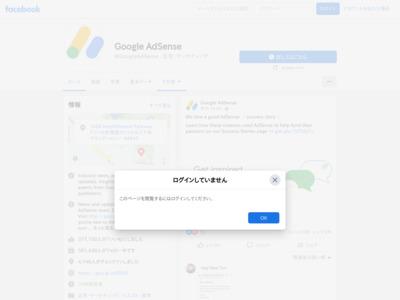 Google AdSenseのFacebookページのウェルカム・タブ・ページ