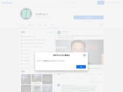 The Huffington PostのFacebookページのウェルカム・タブ・ページ