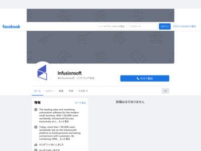 InfusionsoftのFacebookページのウェルカム・タブ・ページ