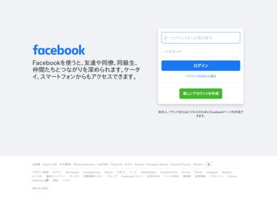 ソーシャルメディアマーケティング実践編/ツイッター,フェイスブック,アメブロを使った集客で売上UPを目指します!のFacebookページのウェルカム・タブ・ページ