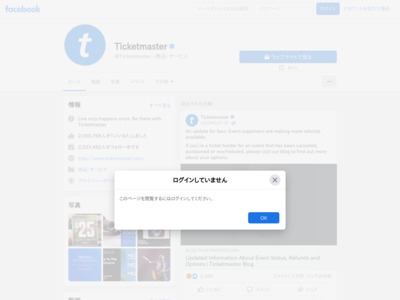 Ticketmaster United StatesのFacebookページ
