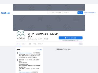オーダーメイドジュエリーADAMアダンのFacebookページのウェルカム・タブ・ページ