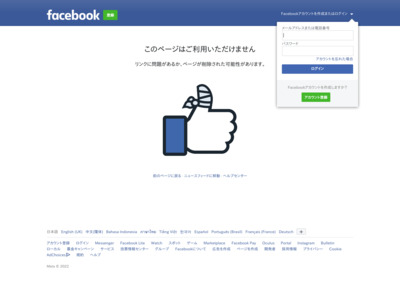 WixYourPageのFacebookページのウェルカム・タブ・ページ