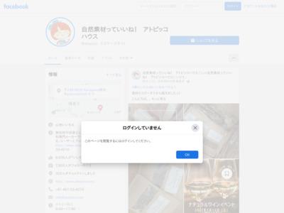 自然素材っていいね! アトピッコハウスのFacebookページのウェルカム・タブ・ページ