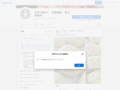 手作り豚まん 全国通販 長太郎飯店のFacebookページのウェルカム・タブ・ページ