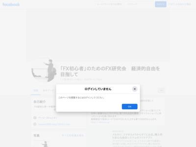 「FX初心者」のためのFX研究会 経済的自由を目指してのFacebookページのウェルカム・タブ・ページ