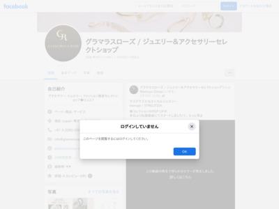 ジュエリー 恵比寿三越グラマラスローズのFacebookの商品販売ページ