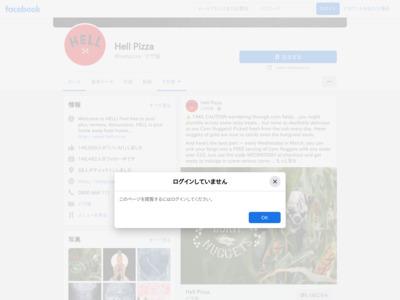 Hell PizzaのFacebookページのウェルカム・タブ・ページ