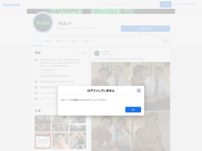 HuluのFacebookページのウェルカム・タブ・ページ