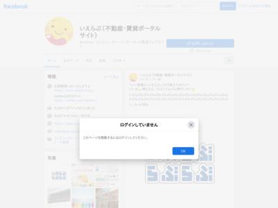 いえらぶ(不動産・賃貸ポータルサイト)のFacebookページのウェルカム・タブ・ページ