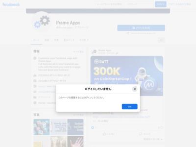 IFrame AppsのFacebookページのウェルカム・タブ・ページ