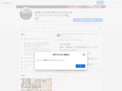 料理には社会を変える力があります!【ジャパンローカルフード協会】のFacebookページのウェルカム・タブ・ページ