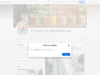 マイクロダイエット (MICRODIET) 公式のFacebookページのウェルカム・タブ・ページ