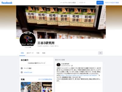 三谷3研究所のFacebookページのウェルカム・タブ・ページ