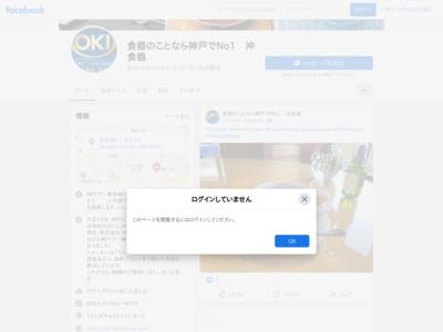 食器のことなら神戸でNo1 沖食器のFacebookの商品販売ページ