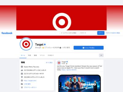 Target(ターゲット)のFacebookページのウェルカム・タブ・ページ