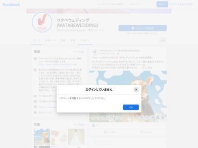 ワタベウェディング (WATABEWEDDING)のFacebookページのウェルカム・タブ・ページ