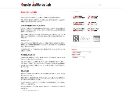 グーグル アドワーズ ラボのWordPress(ワードプレス)活用事例