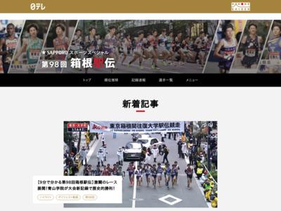 http://www.ntv.co.jp/hakone/index.html