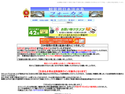http://www.rakuten.ne.jp/gold/focus/