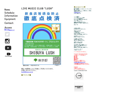 渋谷LUSH