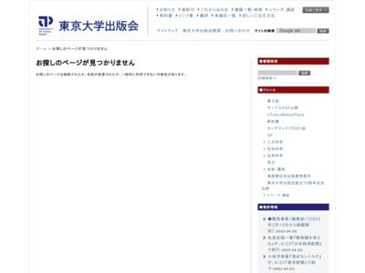 東京大学出版会のWordPress(ワードプレス)活用事例