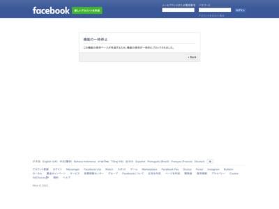 HallmarkのFacebookの商品販売ページ