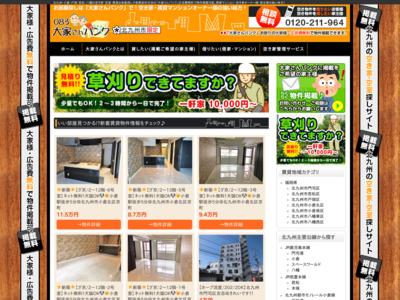 大家さんバンク.com