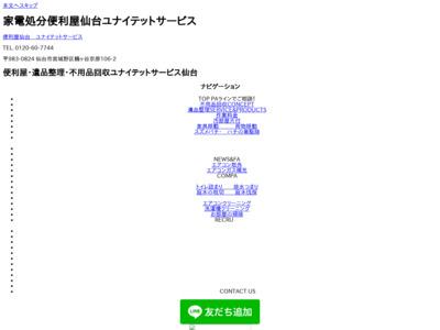 仙台の便利屋ユナイテットサービス