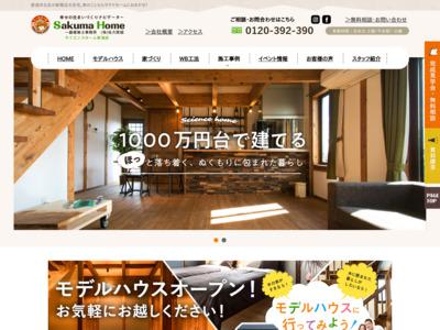家族みんなのいごこちいい家:サクマホーム:新潟市北区工務店