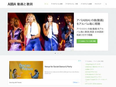 アバ(ABBA)〜1970年代 洋楽ヒット曲