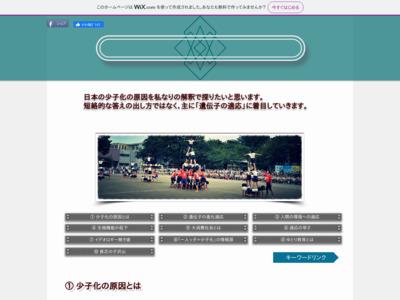 少子化.com
