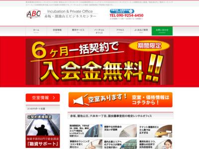 赤坂・溜池山王ビジネスセンター