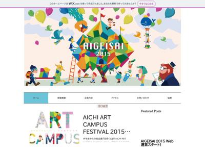 愛知県立芸術大学/芸術祭2015