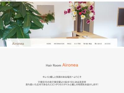 美容室aironea(アイロネア)
