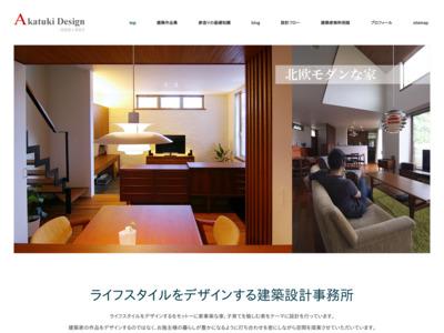 東京都荒川区の設計事務所AkatukiDesign一級建築士事務所
