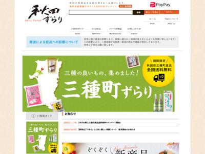 秋田県特産品販売サイトの秋田ずらり